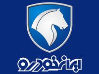 پیشفروش محصولات ایران خودرو لغو شد