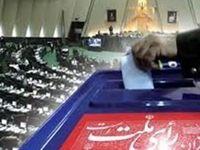 مجازات خرید و فروش رأی در زمان انتخابات مشخص شد