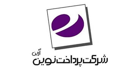 پرداخت نوین آرین