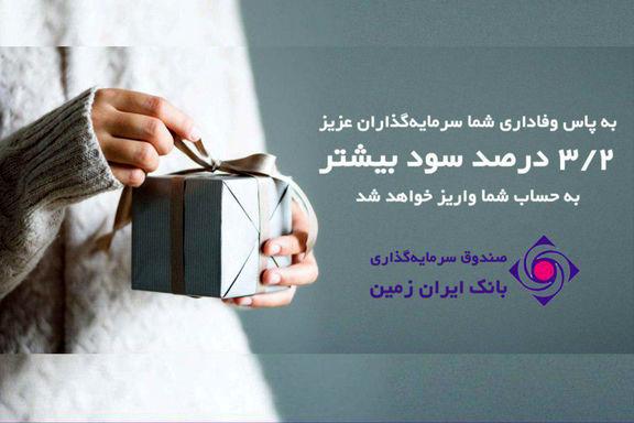 نرخ بازده صندوق سرمایه گذاری بانک ایران زمین به 24.08درصد رسید