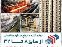 فولاد راد همدان؛ تولیدکننده برتر انواع میلگرد ساختمانی