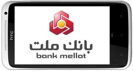 راهاندازی نسخه جدید همراه بانک ملت