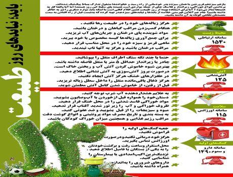 بایدها و نبایدهای روز طبیعت +اینفوگرافیک