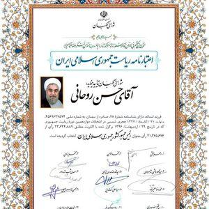 اعتبارنامه ریاست جمهوری حسن روحانی +عکس