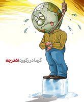 گرما در رکورد ۵۱درجه!!! (کاریکاتور)