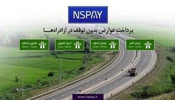 پرداخت بدون توقف عوارض آزادراهها خدمتی دیگر از بانک قرضالحسنه مهر ایران