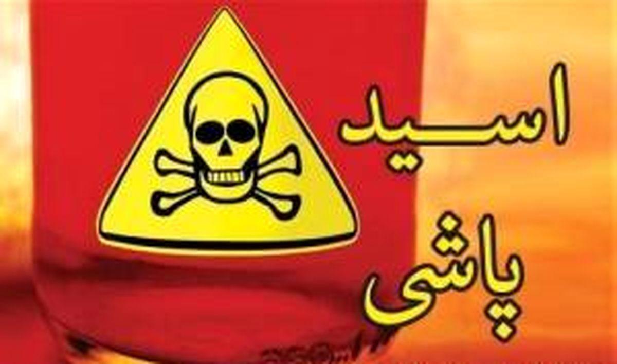 اسیدپاشی روی چند دختر در همدان