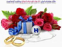 بانک صادرات ایران ٥٧ هزار فقره وام ازدواج پرداخت کرد