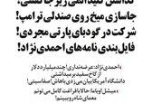آخرین توصیه احمدی نژاد به اوباما! (طنز)