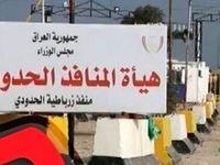 گذرگاه مرزی مهران-زرباطیه عراق بازگشایی شد
