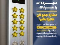 ١٣ میلیارد ریال جایزه طرح «فراز سپهر» برای مشتریان بانک صادرات ایران