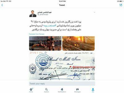 توییت همتی در خصوص پرداخت سنگینترین خسارت ارزی +عکس