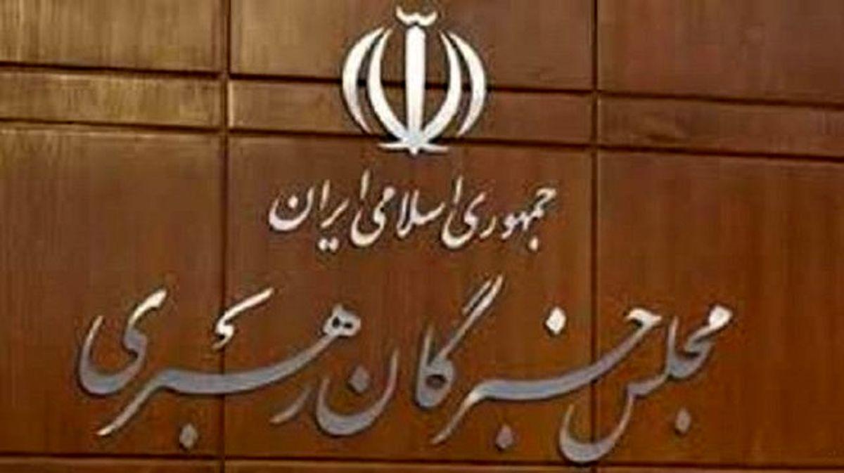 نامنویسی از داوطلبان انتخابات مجلس خبرگان رهبری