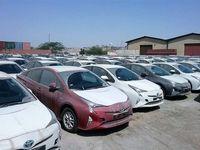 آخرین وضعیت خودروهای وارداتی دپو شده در گمرک