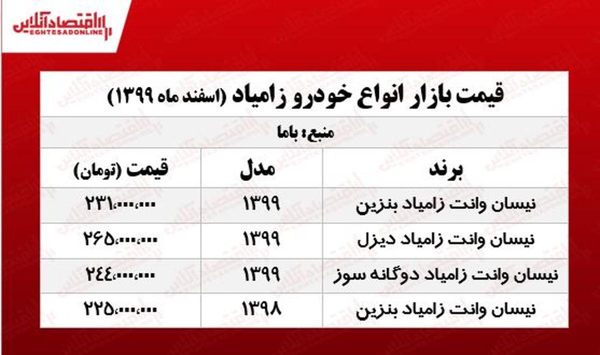 جدیدترین قیمت نیسان آبی در تهران +جدول