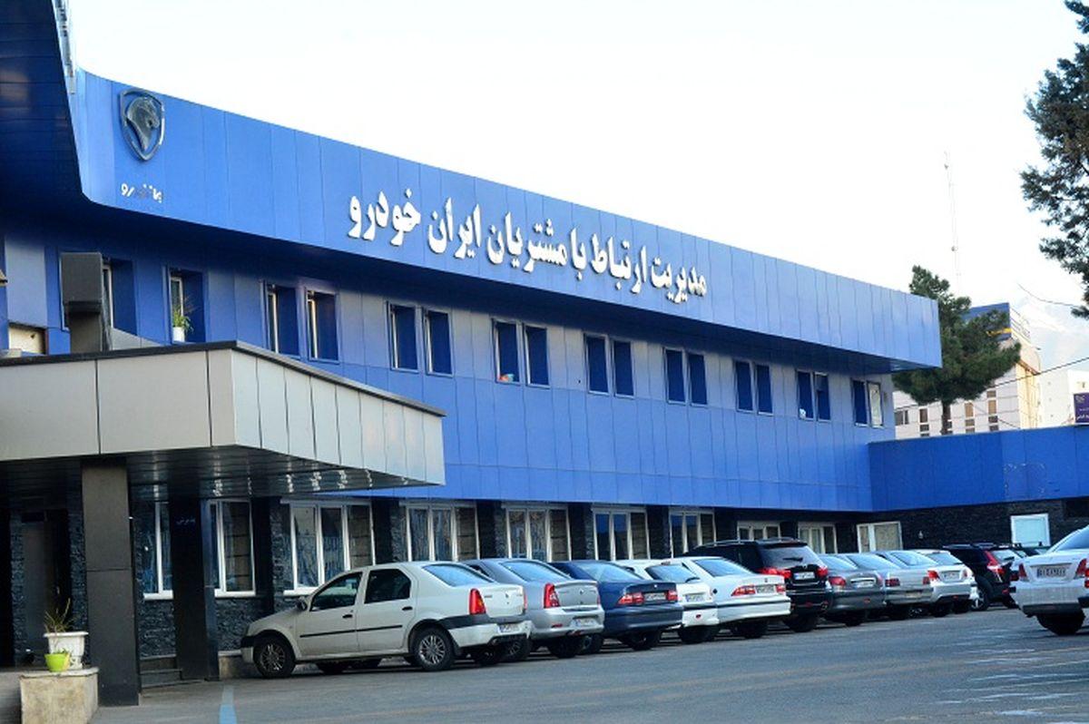 رشد ۳۱درصدی رضایت مشتریان ایرانخودرو از رسیدگی به درخواستها