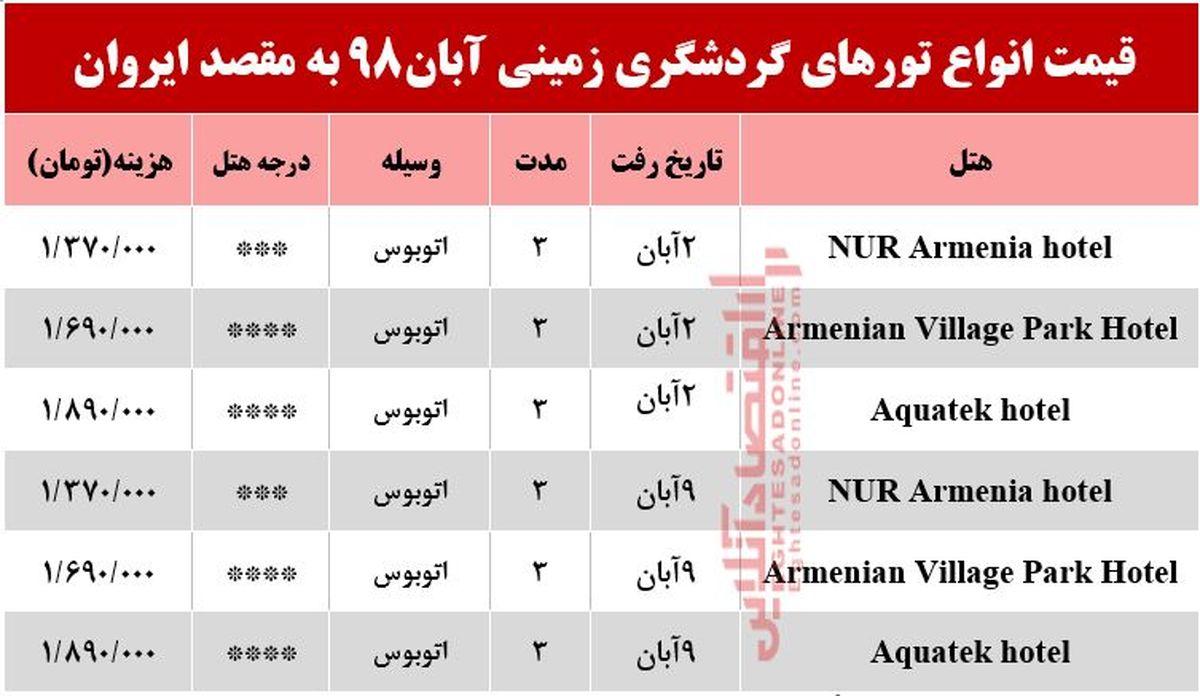 تور زمینی ارمنستان چند؟