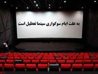 تعطیلی چهار روزه سینماهای سراسر کشور