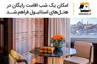 امکان یک شب اقامت رایگان در هتلهای استانبول فراهم شد