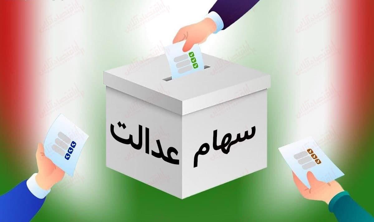 مهلت تکمیل مدارک انتخابات سهام عدالت تمدید شد