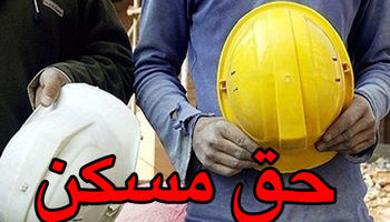 کارگران برای اردیبهشت ۱۶۰هزار تومان حق مسکن دریافت میکنند