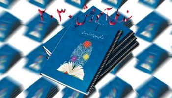 بیانیه تبیینی دبیرخانه دولت درباره سند ۲۰۳۰