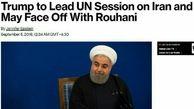احتمال دیدار روحانی و ترامپ در مجمع عمومی سازمان ملل