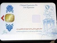 عودت هزینههای ثبتنام ناقص کارت ملی هوشمند