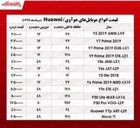 موبایل هوآوی چند؟ +جدول