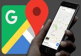 قابلیت جدید و جالب گوگل مپ +فیلم
