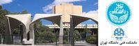 فرصتی برای پذیرش در دوره MBA و DBA دانشگاه تهران
