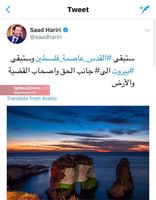 سعد الحریری: قدس پایتخت فلسطین باقی خواهد ماند
