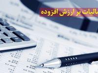 آخرین مهلت ارائه اظهارنامه مالیات ارزش افزوده بهار تعیین شد
