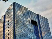 شروط سهگانه بانک مرکزی برای برگزاری مجامع بانکها/ خودداری از تنظیم بندهای شرط و توضیحی ناقص