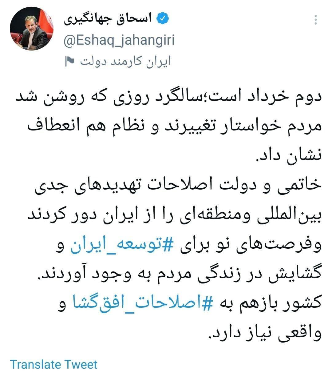 دوم خرداد است و کشور باز هم به اصلاحات افقگشا و واقعی نیاز دارد | خبرگزاری ایلنا