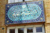 توصیههای نوروزی وزارت خارجه به هموطنان ایرانی