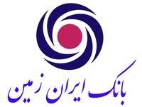 فعالیت شعب کشیک بانک ایران زمین در ایام پایانی سال 97