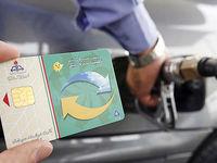فعال شدن دوباره کارت سوخت در سال آینده بدون سهمیهبندی