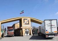 تجارت آزاد راهکار توسعه مبادلات ایران و کشورهای همجوار