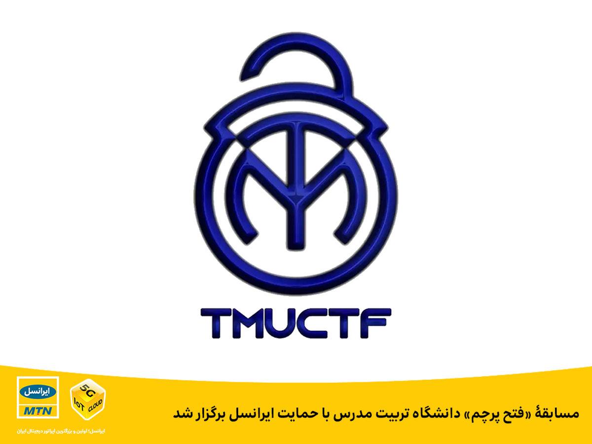 مسابقۀ فتح پرچم دانشگاه تربیت مدرس با حمایت ایرانسل برگزار شد