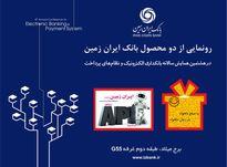 رونمایی از دو محصول بانک ایران زمین