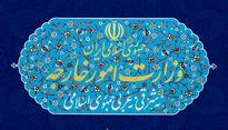 پاسخ رسمی ایران به بیانیه ضد ایرانی 3کشور اروپایی