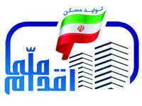 توضیحات معاون استاندار تهران در خصوص طرح اقدام ملی مسکن