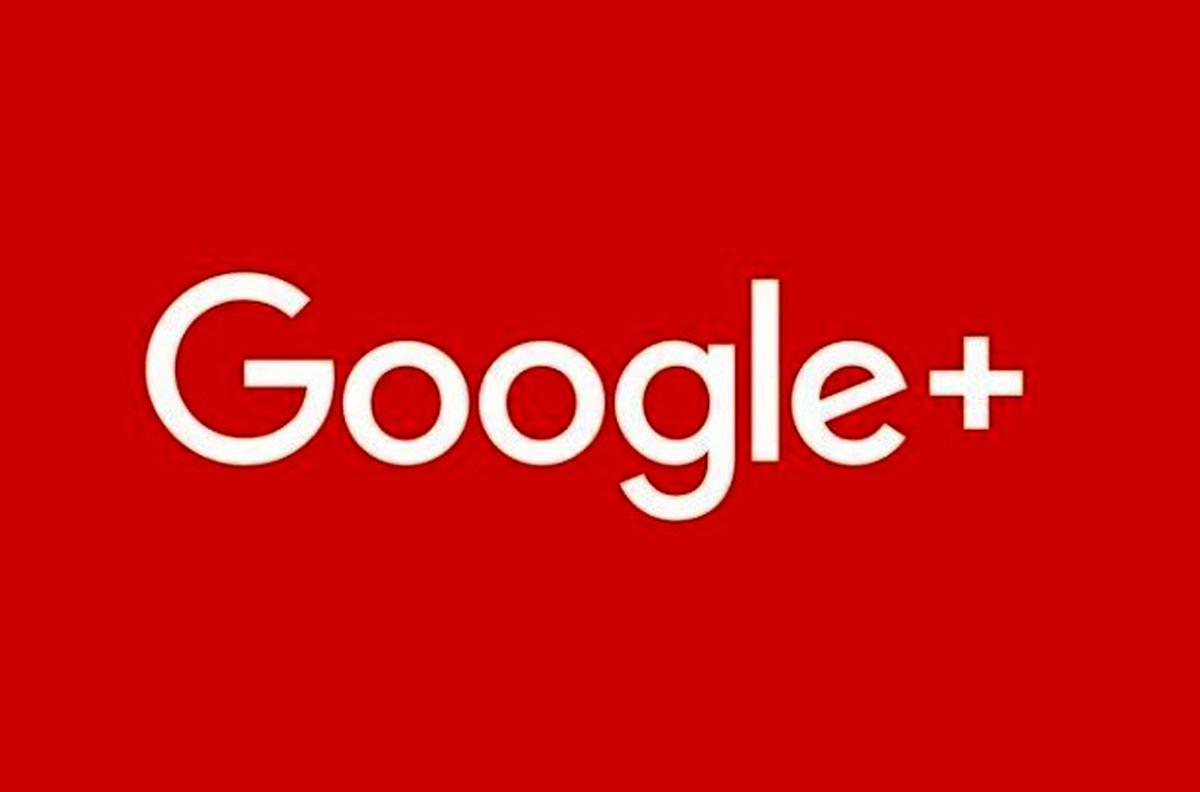 گوگل پلاس ۱۱اسفند تعطیل میشود