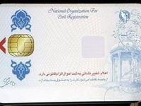 صدور بیش از ۴۵ میلیون کارت ملی هوشمند