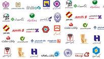 دولت ترامپ چه خوابی برای نظام بانکی ایران دیده است؟