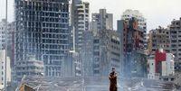 اعطای غرامت به قربانیان انفجار بیروت