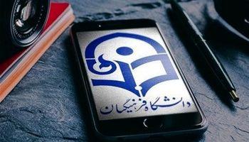 اعلام نتایج آزمون اصلح دانشگاه فرهنگیان ساعت۱۹ امروز