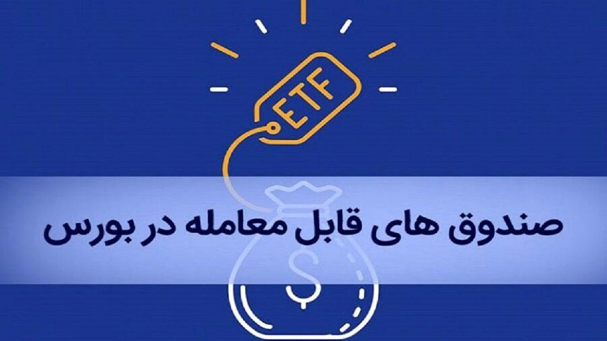 خبر خوش برای طرفداران ETF دولتی!