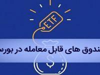 جزییات تشکیل دومین صندوقETF دولتی/ پذیرهنویسی دارا دوم چه زمانی خواهد بود؟